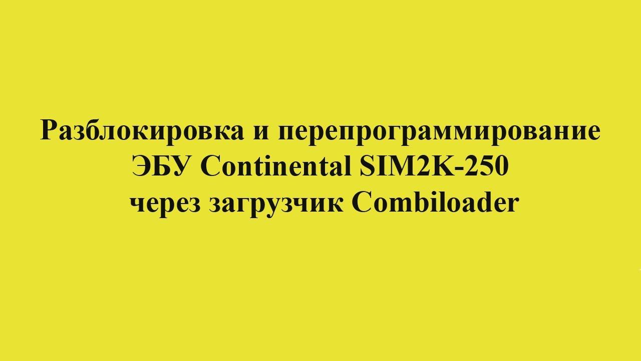 Прошивка sim2k250 через combiloader