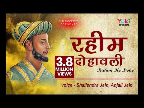 रहीम के Popular  दोहे |  रहीम दोहावली / अमृतवाणी |  By Shailednra Jain, Anjali Jain ( Full HD)