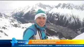 Смертельный полет в вечность: российский бейсджампер разбился во Франции