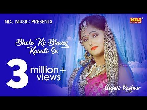 Bhole Ki Bhang Kasuti Se | Sanjay Verma , Anjali Raghav | New Bhole DJ Song 2017 | शिव भजन | NDJ