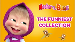 Masha and the Bear 🤣💖 The Funniest Collection 💖🤣 Funny cartoon collection for children 🎬