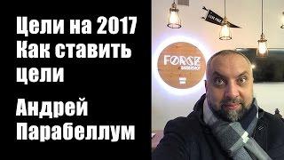 видео Как запланировать цели на новый 2015 год