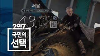 선거방송 그래픽의 새 역사..'권좌를 찾아서'|SBS 선거방송