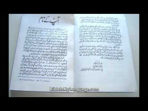 The History of the Old Testament in Urdu Language by Prof  Aslam Zai
