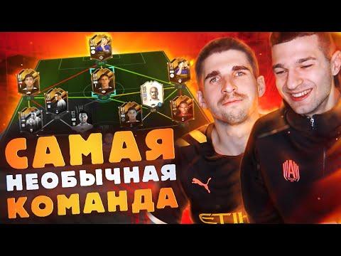 САМАЯ ИНТЕРЕСНАЯ КОМАНДА В FIFA20? feat. FINITO