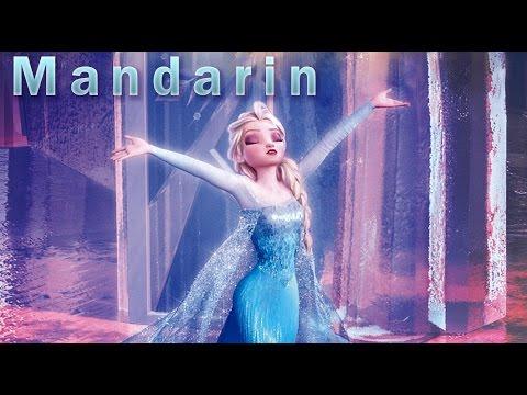 【FROZEN】Let it go (Mandarin)/【冰雪奇緣】中文 放開手 - YouTube