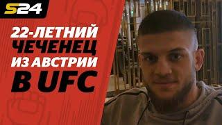 Чеченец из Австрии дебютирует в UFC. Переезд из Грозного, трешток и начало карьеры в 16 лет| Sport24