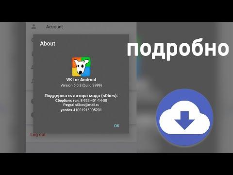 Вконтакте Lazy Mod - модифицированный клиент ВК, описание и установка | VK репак | [Подробно]