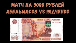 5000 рублей за победу 3:0