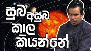 සුබ අසුබ කාල කියන්නේ   Piyum Vila   30 - 04 - 2019   Siyatha TV Thumbnail