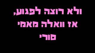 Static & Ben El Tavori - Barbie  (Lyrics)    מילים)   סטטיק ובן אל תבורי - ברבי)