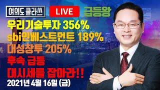 [여의도클라쓰] ▶급등왕◀ 우리기술투자 356%, sb…