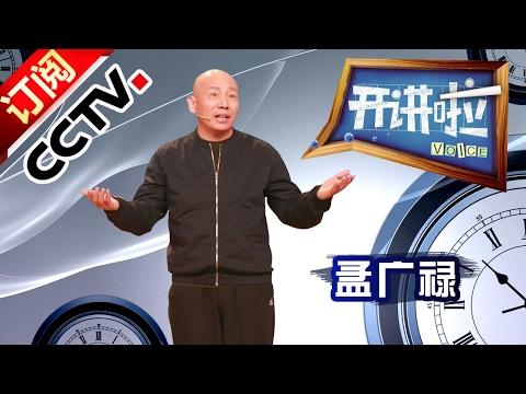 《开讲啦》 20170201 传承·创新:孟广禄 | CCTV