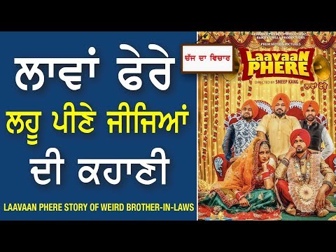 CHAJJ DA VICHAR#446_Laavaan Phere Story Of Weird Brother-In-Laws(16-FEB-2018)