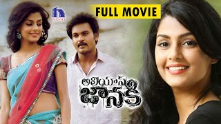 Latest 2018 Telugu Full Movie - 2018 Telugu Full Movies - Niharika Movies - Anisha Ambrose