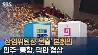 '상임위원장 선출' 오늘 본회의…민주-통합, 막판 협상…