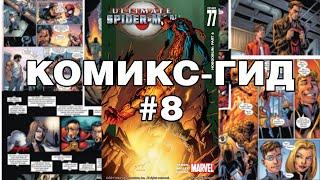 Комикс-Гид #8. Весь сюжет Ultimate Spider-Man (#65-78)