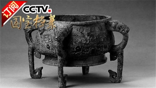 《国宝档案》 20170216 镇馆之宝——废品站捡回的国之重宝 | CCTV-4