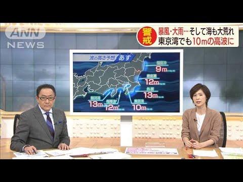 東京 湾 波 予報