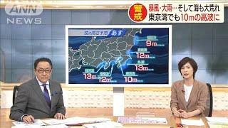 台風の脅威 猛烈なしけ 高潮・高波に警戒が必要(19/10/11)