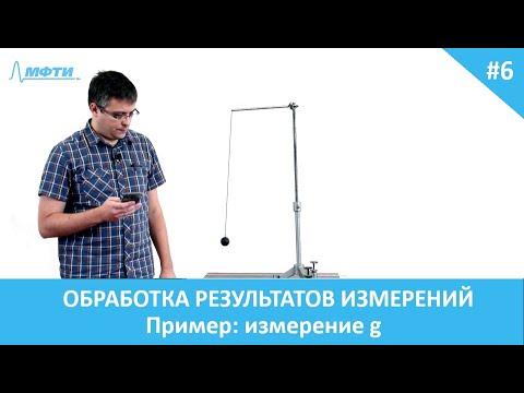 Обработка результатов эксперимента. 6. Измерение G