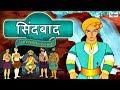 Sindbad Full Animated Movie Hindi