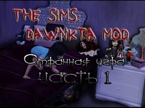 Симс 3 Крипипаста Моды