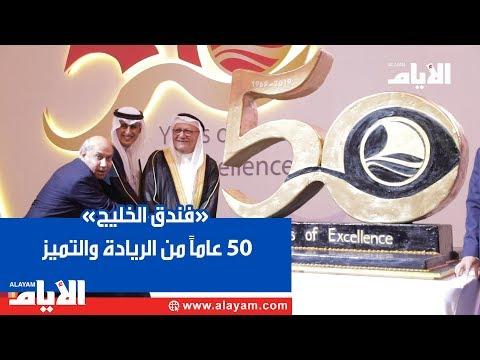 «فندق الخليج»50 عاماً من الريادة والتميز youtube  - نشر قبل 57 دقيقة