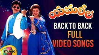 Yamaleela Movie Back to Back Full Video Songs |  Ali | Indraja | Manju Bhargavi | Mango Music
