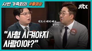 [가족회의] '두 딸 성폭행한 친부'...생각할수록 화가나네????|JTBC 사반 가족회의