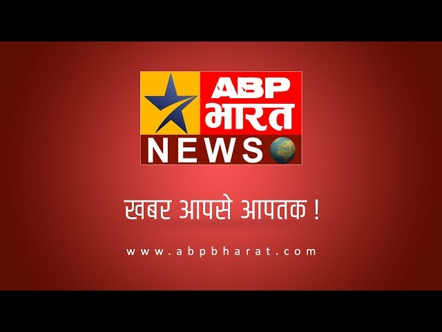Welcome to ABP Bharat News | ABP भारत