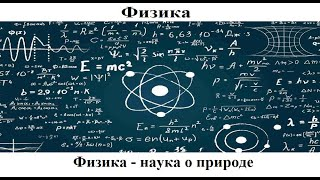 Физика # 1. Физика - наука о природе