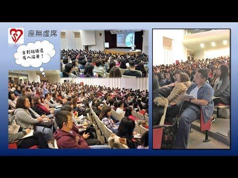 2018選緘講座片段 Clips of Selective Mutism Conference 2018 Taipei