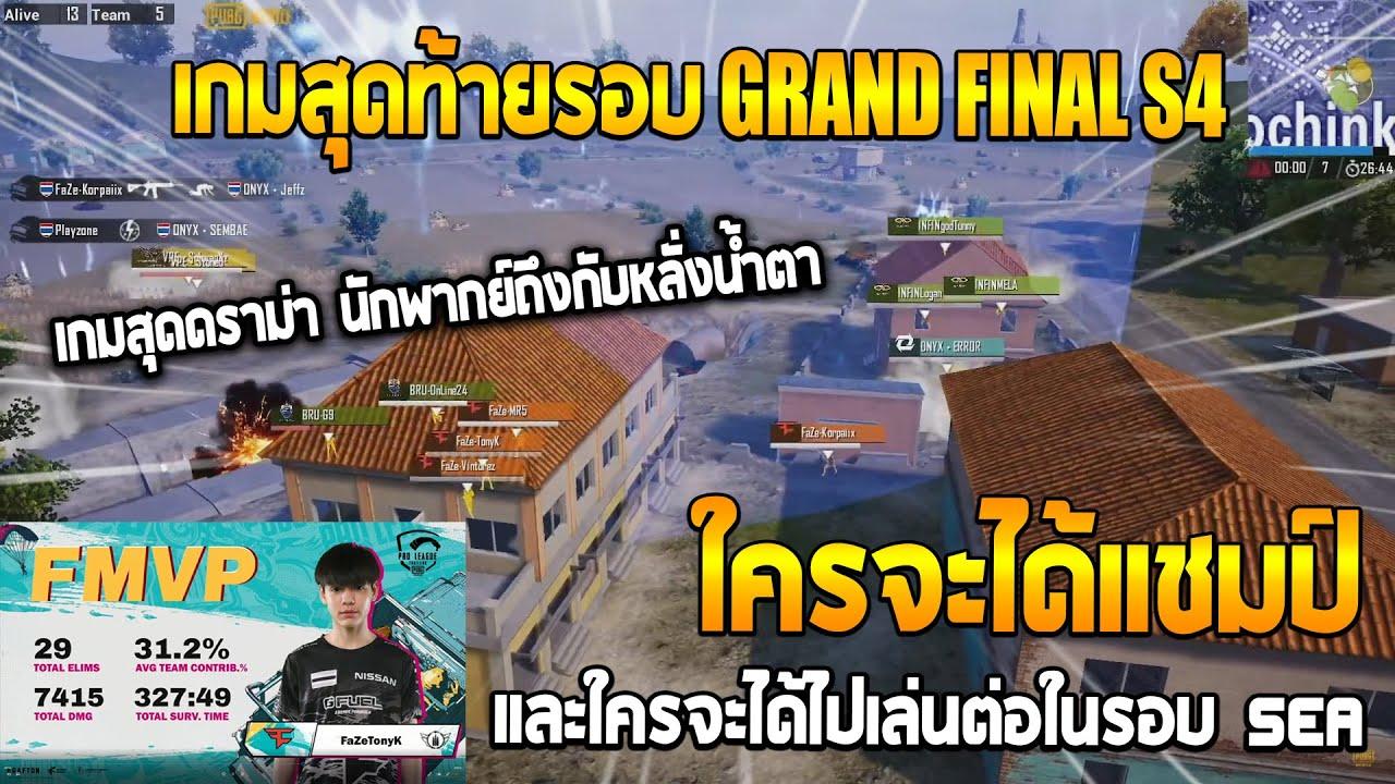 PMPL TH Grand Final Day 3   SEASON 4   เกมสุดท้าย