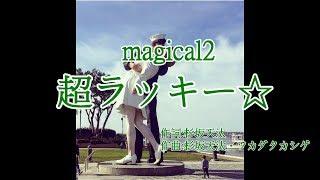 magical2 超ラッキー☆ カラオケ 風景写真