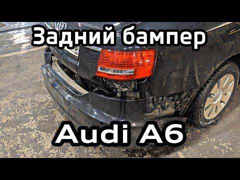Снятие заднего бампера Audi A6 C6 ремонт парктроника / Removing Rear Bumper Audi A6  Parking Sensors