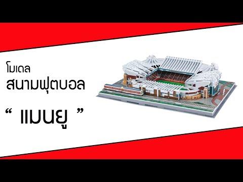โมเดลสนามฟุตบอล ชุด แมนยู