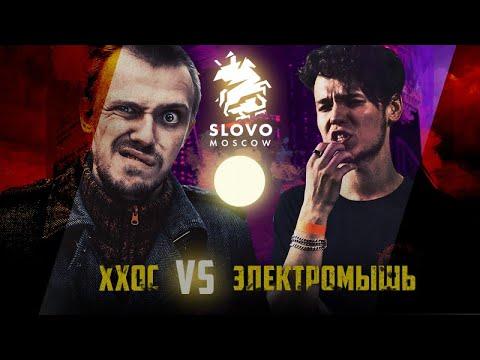 SLOVO: ХХОС vs ЭЛЕКТРОМЫШЬ (КОМПЛИМЕНТАРНЫЙ БАТТЛ) | МОСКВА
