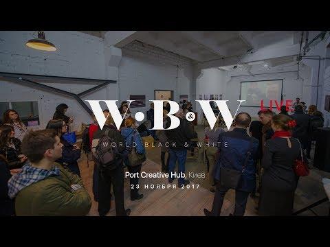 WB&W LIVE / Port Creative Hub, Киев