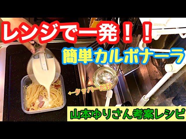 山本ゆり 豆乳鍋