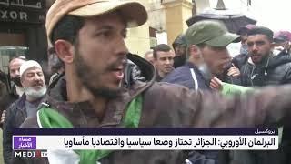 البرلمان الأوروبي: الجزائر تجتاز وضعا سياسيا واقتصاديا مأساويا