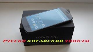 yotaphone 2 полезный обзор самобытного русско-китайского смартфона за скромный бюджет!