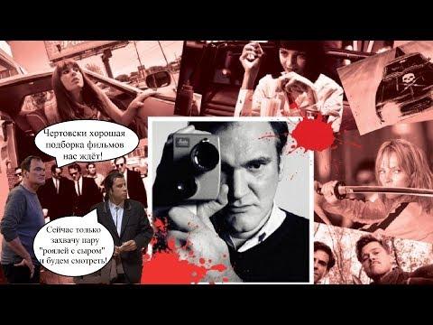 Распаковка Blu-ray Квентин Тарантино коллекция фильмов / Quentin Tarantino Russian Blu-ray