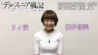 リィ役 佃井皆美さんから、特別メッセージを頂戴しました! ~~~~~...