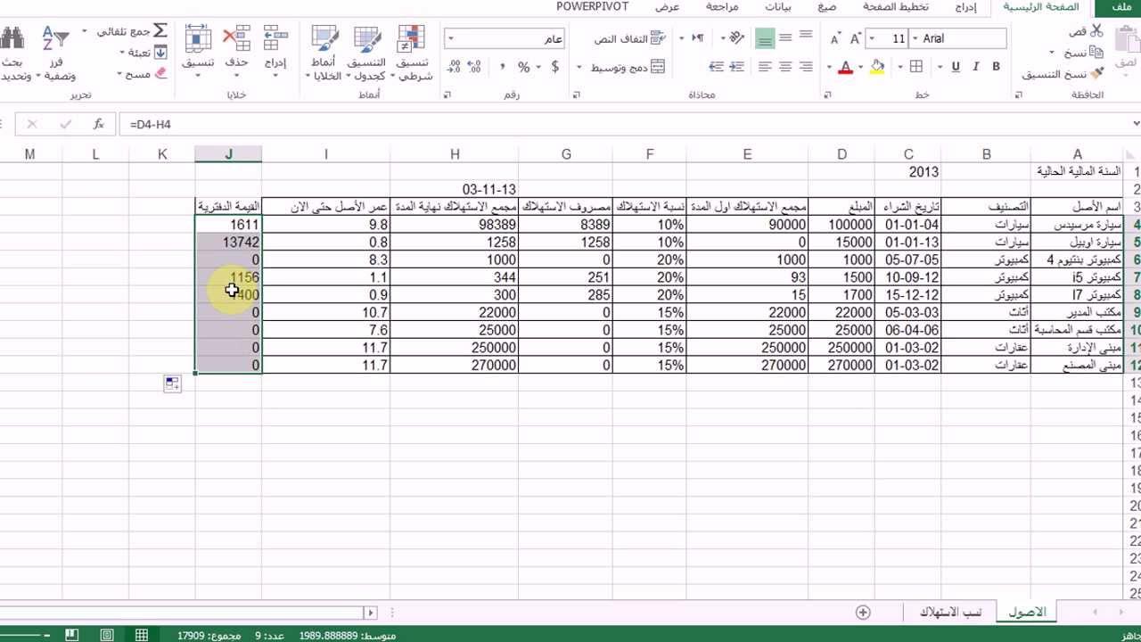 مجمع الاستهلاك و مصروف استهلاك الفترة و القيمة الدفترية لمجموعة اصول في اكسل Amorlinc Youtube