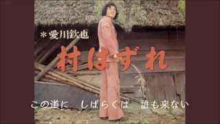 村はずれ 歌作詞:愛川欽也 比呂公一作曲・編曲.