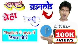 Pixallab से हिंदी Text Style में कैसे? लिखे   How To Write Stylish Hindi Font In Pixallab screenshot 5