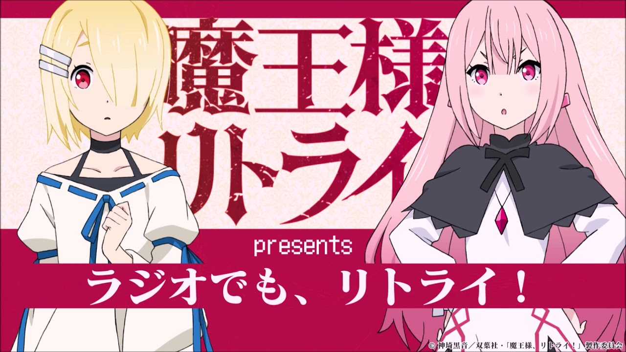 【公式】『アニメ「魔王様、リトライ!」presents!ラジオでも、リトライ!』第12回
