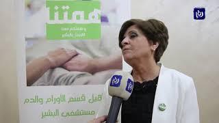 مبادرة أردنية لجمع مليون ونصف دينار لدعم مرضى السرطان - (21-1-2019)
