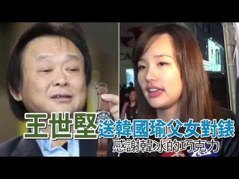 為何送韓國瑜手錶? 王世堅:先收到韓冰的巧克力 | 台灣蘋果日報